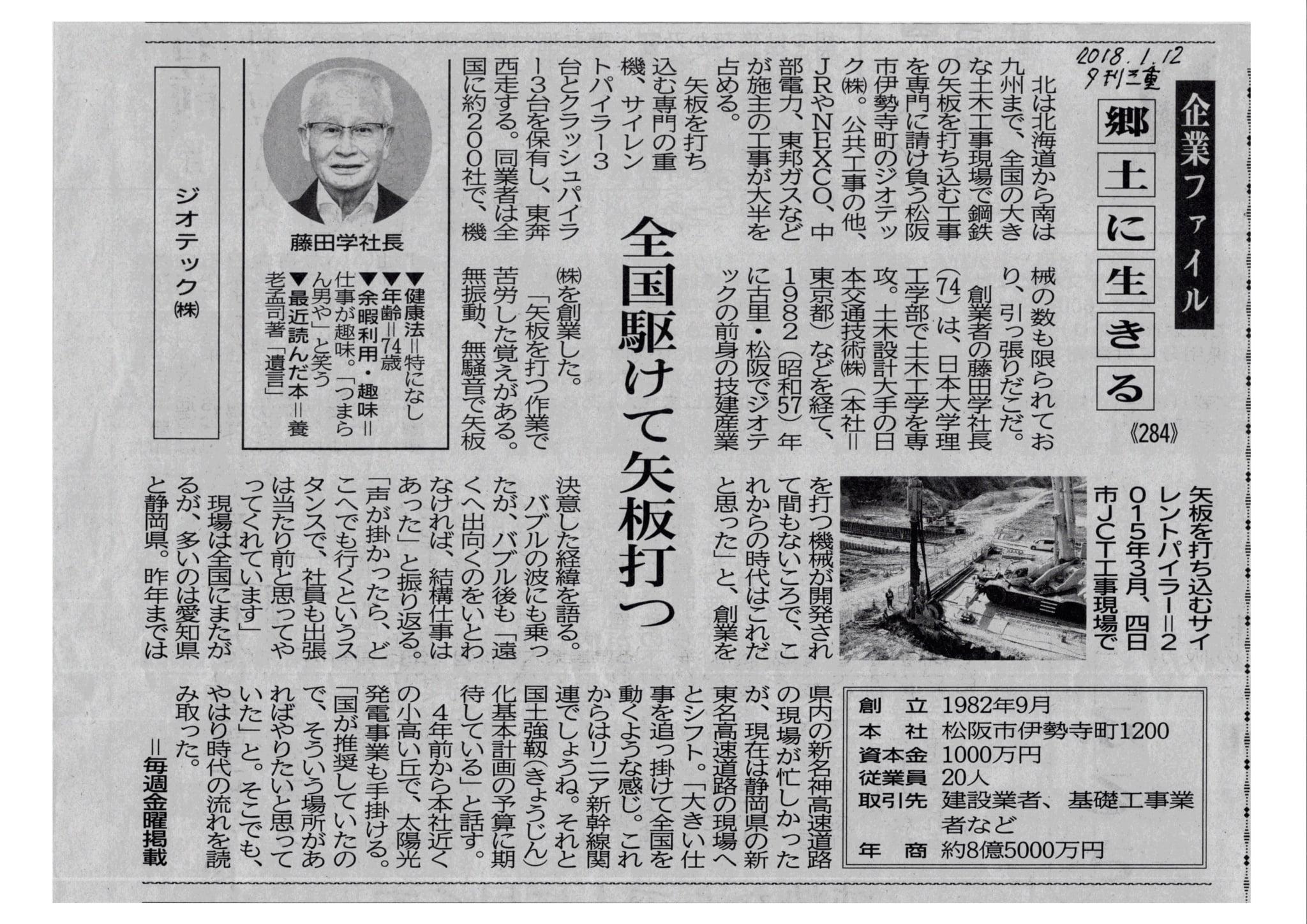 げんば報告ブログ|ジオテック株式会社(公式ホームページ)